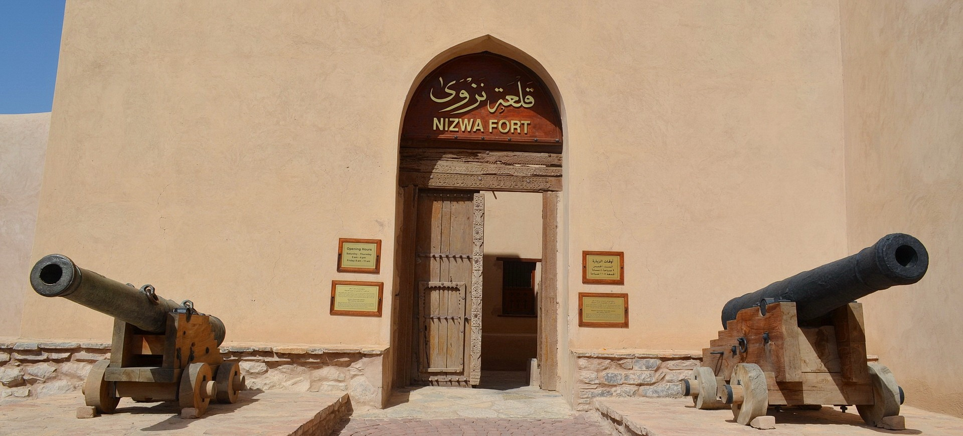 Oman Nizwa Fort Entrée by ZB